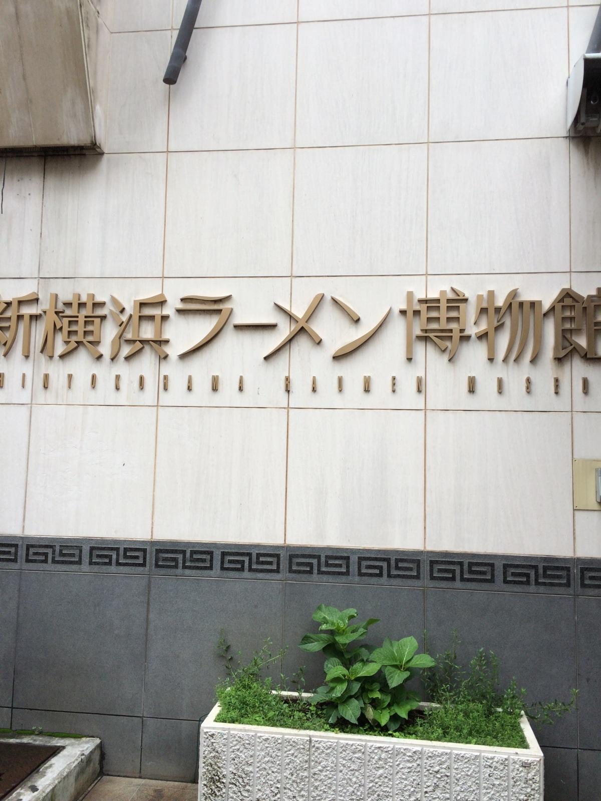 New Yokohama: RamenMuseum