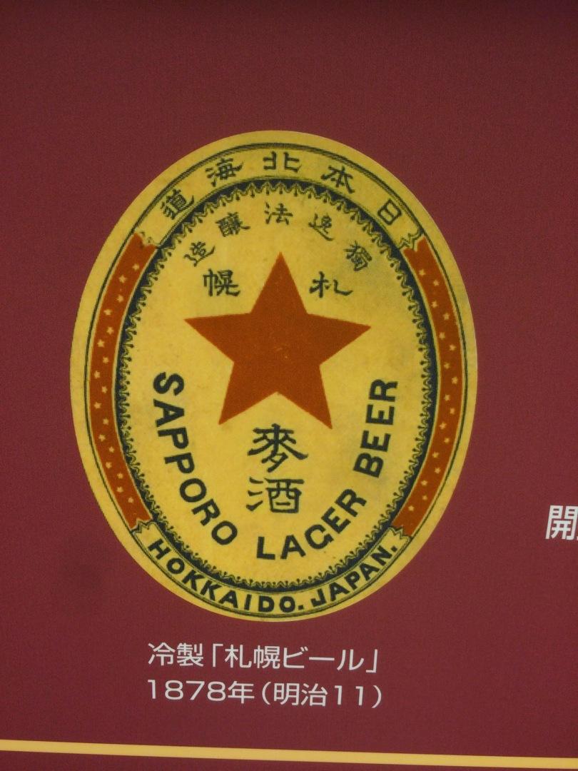 Sapporo trademark