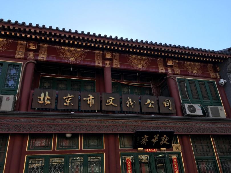 Beijing Antique Corporation