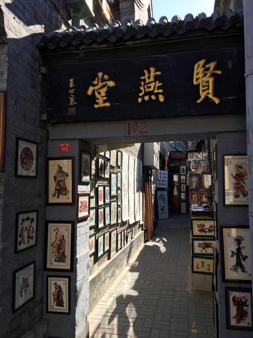 Xianyantang