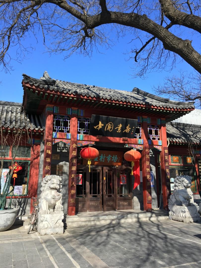 China Book Store
