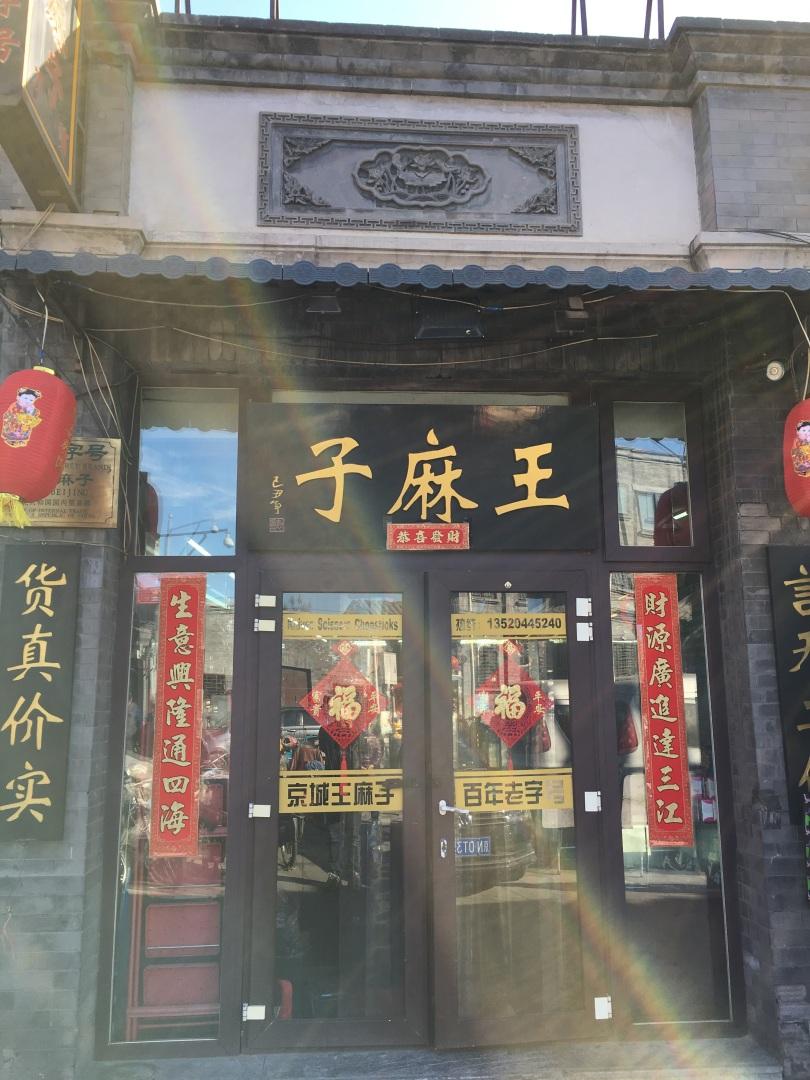 Wangmazi