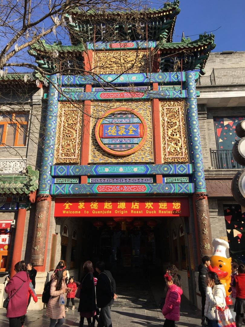 Quanjude (Beijing Duck)