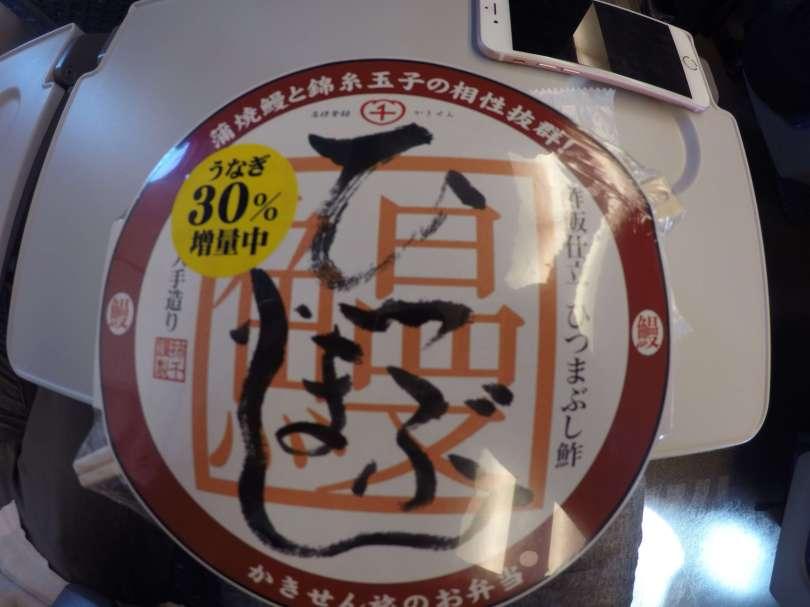 bento bought in nagoya station
