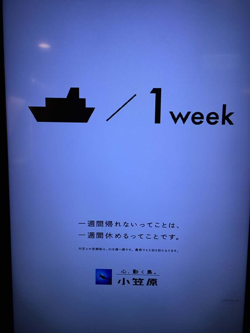 poster about hahajima