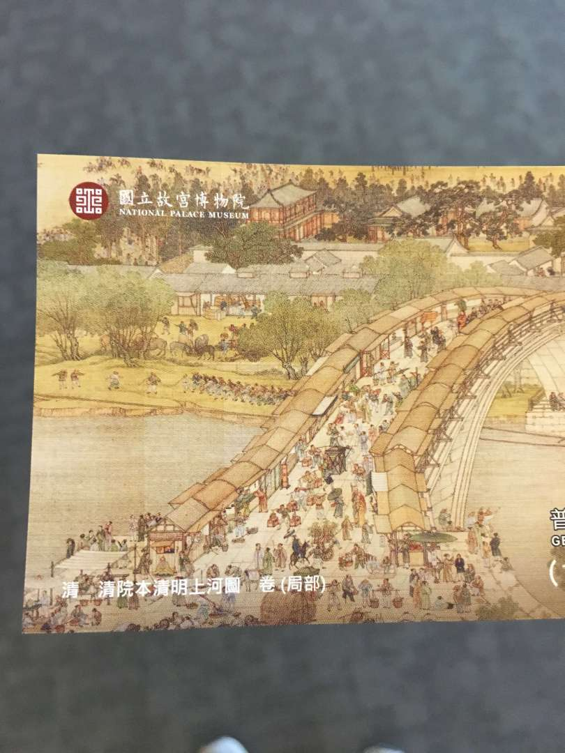 ticket of taipei national palace museum